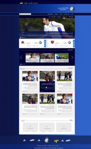 Esteghlal F.C. website design